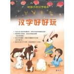 给孩子的汉字绘本:汉字好好玩