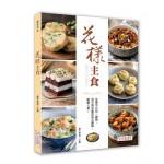 花樣主食:從最平凡的一鍋飯,到中西合璧的各式麵點,輕鬆上桌!