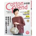 Cotton friend 手作誌52:把喜歡的布,變成令自己怦然心動的生活模様
