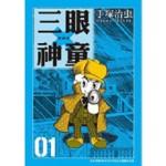 三眼神童典藏版(01)