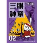 三眼神童典藏版(02)