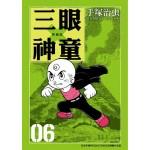 三眼神童 典藏版 6