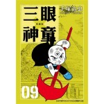 三眼神童典藏版(09)