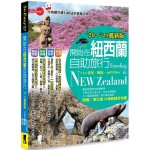 開始在紐西蘭自助旅行('20~'21最新版)