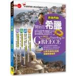 開始在希臘自助旅行(新第四版)