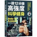 一週12分鐘,高強度科學健身:翻轉健身模式,5大訓練x12分鐘,革命性的高效重訓計畫