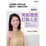 开创理想订制人生:26岁创业!38岁日本东证