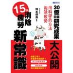 15個消除疲勞新常識:30億日圓研究成果大公開用科學的方法消除疲勞