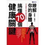 瞭解你的身體:搞懂70個健康關鍵