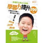 搞懂孩子專注力問題,學習力提升200%
