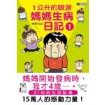 1公升的眼淚:媽媽生病日記1