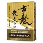 典藏古龍之2:古龍散文全集 葫蘆與劍 人在江湖