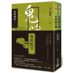 鬼吹燈Ⅱ之三 - 湘西怒晴(上)(下)