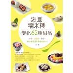 湯圓、糯米糰變化出62種甜品!