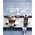 五星級西餐的第一堂課:60道經典料理