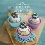 甜點女王的百變杯子蛋糕(精裝)