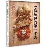 學做麵包的第一本書