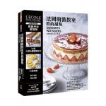 廚藝學校:法國廚藝教室教的甜點
