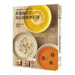 渡邊麻紀的湯品與燉煮料理
