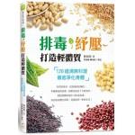 排毒、紓壓、打造輕體質:128道清爽料理,徹底淨化身體