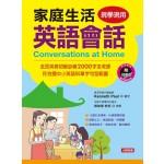 家庭生活英語會話
