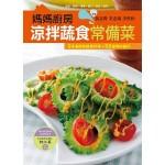 媽媽廚房 涼拌蔬食常備菜