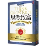 思考致富:暢銷全球六千萬冊,「億萬富翁締造者」拿破崙·希爾的13條成功白金法則(隨書贈「思考致富實踐手冊」)