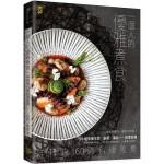 一個人的優雅煮食:咩莉的160道料理風景