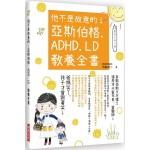 他不是故意的!亞斯伯格·ADHD·LD 教養全書