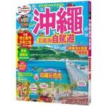 MM哈日情報誌系列25:沖繩 美麗海自駕遊
