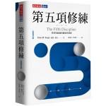 第五項修練:學習型組織的藝術與實務(全新修訂版)