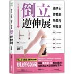 強核心·修體態·除贅肉·解痠痛,倒立逆伸展:風靡韓國,明星李孝利·IU都在練的強筋活血·美型塑身逆姿勢
