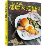 一日三餐瘦腸x控醣料理:80道提升代謝力及免疫力的美味提案