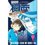 名偵探柯南特別篇(44)