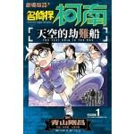 劇場版改編漫畫 名偵探柯南 天空的劫難船(01)