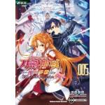 劇場版 Sword Art Online刀劍神域 ─序列爭戰─ (05) 完