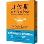 貝佐斯寫給股東的信:亞馬遜14條成長法則帶你事業、人生一起飛