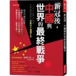 新冠後,中國與世界的最終戰爭:源自中國的疫情戰勝了「讓美國再次偉大」,中美臺的下一步如何發展?哪種情況下、誰會自滅?