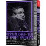 時空行者 史蒂芬·霍金:從漸凍人到當代最偉大物理學家,他的工作、生活、愛情、友情,與思考演進的側寫