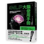 大腦使用手冊:活用大腦就能心想事成,NLP是邁向成功的科學捷徑(全彩圖解)