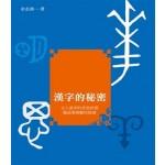 漢字的秘密