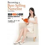 變身暢銷小說家--倪采青談小說寫作技巧(增訂版)