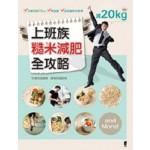 上班族糙米減肥全攻略