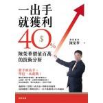 一出手就獲利40%: 陳榮華價值百萬的技術分析