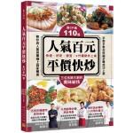 高CP值的110道人氣百元平價快炒:快速、好吃、便宜,3分鐘熱炒上桌!