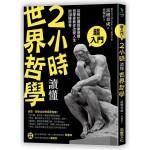 2小時讀懂世界哲學:從柏拉圖到桑德爾,哲學家教你改變人生的38種思考