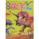 图解恐龙小百科