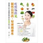 吃對你的菜,個性自然改,好運就會來:專屬你的身體最需要的蔬菜排行榜