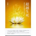 超越生死:佛教的臨終關懷與生死解脫