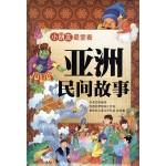 亚洲民间故事